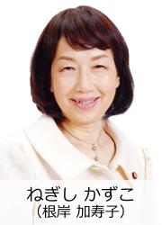 ねぎしかずこ(根岸 加寿子)