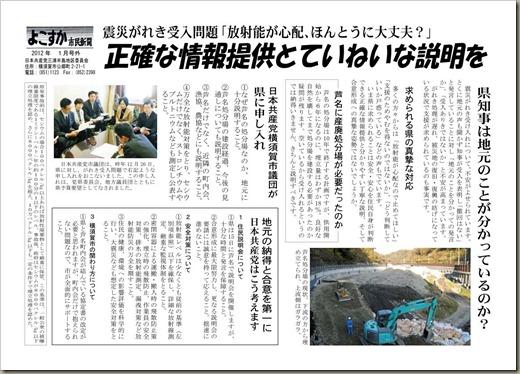 yokosuka201201gougai