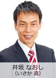 井坂なおし(井坂直)