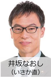 井坂なおし(いさか直)