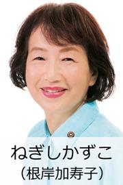 ねぎしかずこ(根岸加寿子)