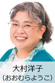 大村洋子(おおむらようこ)