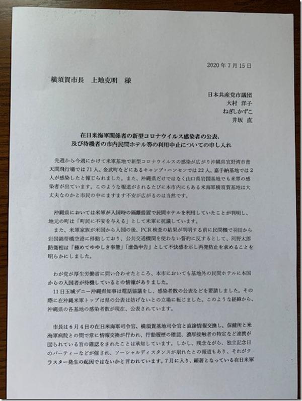 申し入れ書(1)_2026