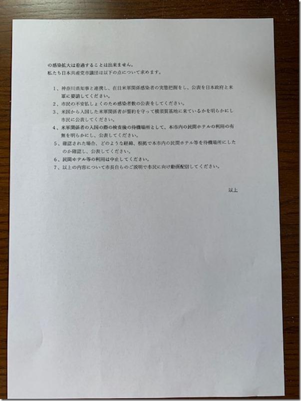 申し入れ書(2)